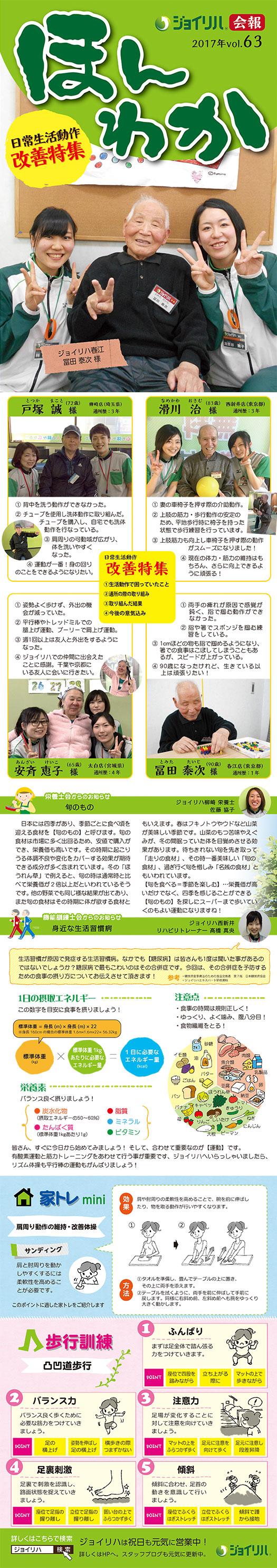 会報「ほんわか」vol.63 「日常生活動作改善特集」