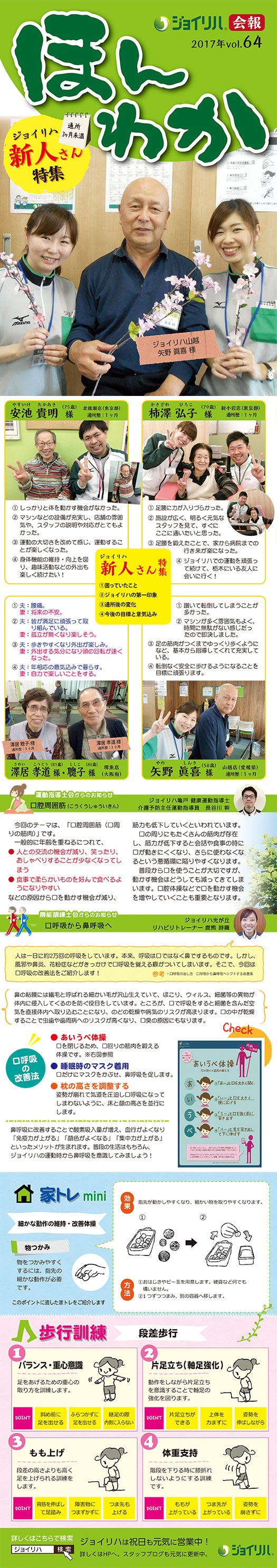 会報「ほんわか」vol.64 「ジョイリハ新人さん特集」