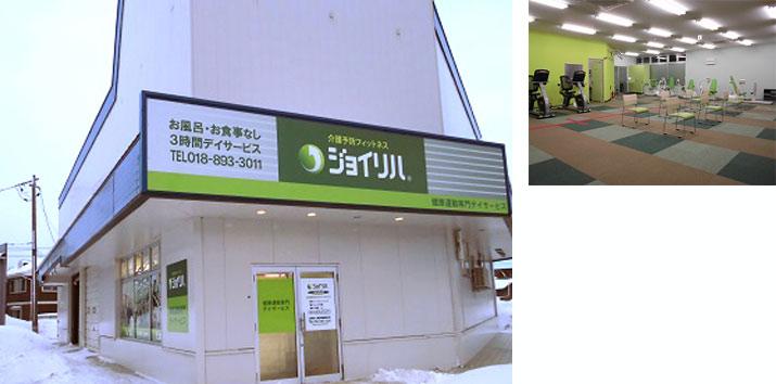 ジョイリハ秋田仁井田