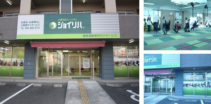 ジョイリハ高須