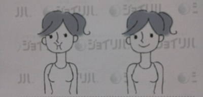 頬の筋肉を鍛える体操